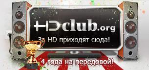 Инвайт на Hdclub.org / tracker.hdclub.com.ua