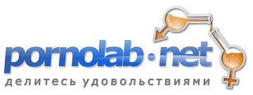 Инвайт на Pornolab.net